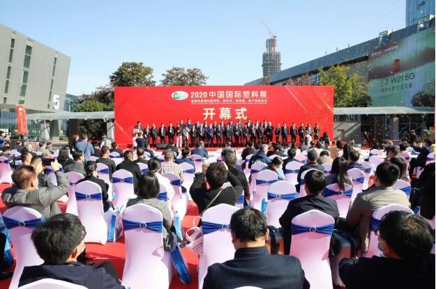 2020中国国际塑料展圆满落幕