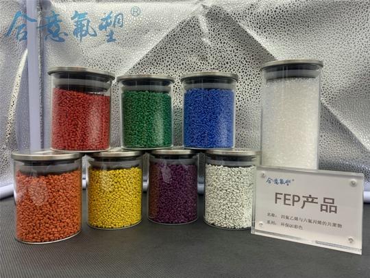 FEP透明、彩色颗粒