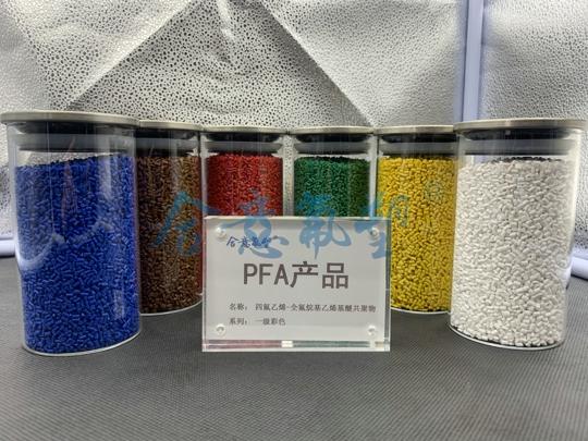 PFA透明、彩色颗粒